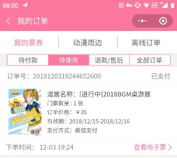 Screenshot_20181216080003_2